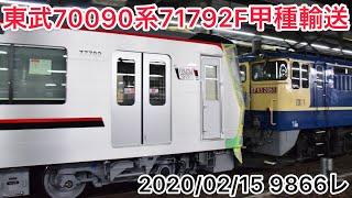 東武鉄道70090系71792F甲種輸送