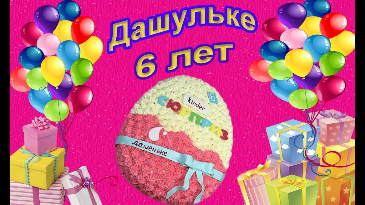 Поздравления на 6 лет дочке