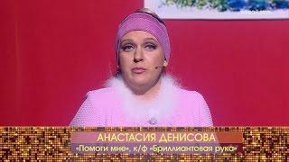 «Киношоу». Киношлягер. Анастасия Денисова - «Помоги мне»