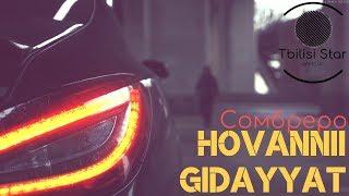 Gidayyat x Hovannii - Сомбреро (Премьера, Клип 2019 || Alexei Shkurko Remix))