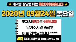 2020년09월24일목요일 오늘도 중고화물차가격 영업용…
