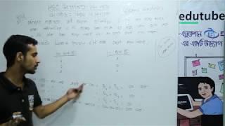 HSC Math 1st Paper, Chapter 05,বিন্যাস ও সমাবেশ,বোর্ড প্রশ্নের সমাধান Part 4