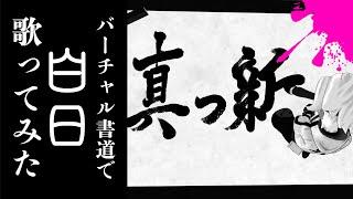 【歌ってみた】バーチャル書道で「白日 / King Gnu」【ぴろぱる】