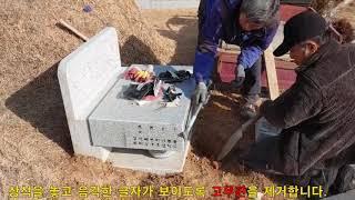 중은의 풍수이야기18  공원묘원 상석교체작업(2021.1.16)