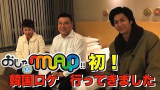 1月25日水曜よる7時~『おじゃMAP!!』 山崎弘也さんとゲストによる番...