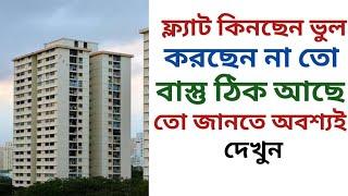 Flat Vastu Bengali | Vastu for Flat | Vastu of Flat | Bastu Bichar Apartments| Bastubid