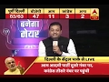 mcd elections 2017 debate live from delhis central park with sambit patra and poonam aza