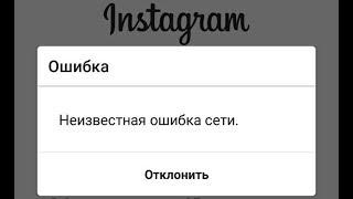 🚩 Инстаграм неизвестная ошибка сети