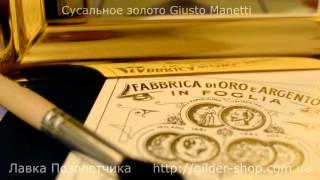 Купить сусальное золото в Киеве, любом городе Украины. Giusto Manetti, Италия.