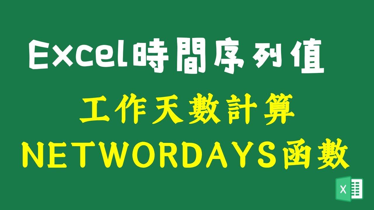 Excel時間計算五:兩日期之間的工作天數計算 - YouTube
