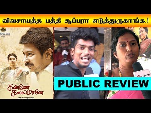 Kanne Kalaimaane Public Review   Udhayanidhi   Tamannaah   Yuvan   Kalakkal Cinema