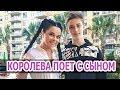Наташа КОРОЛЕВА ПОЕТ С СЫНОМ АРХИПОМ. БЕНЕФИС НАТАШИ КОРОЛЕВОЙ