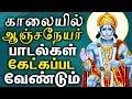 Powerful and Energetic Anjineyar Tamil Songs | Anjineyar  Padal | Best Tamil Devotional Songs