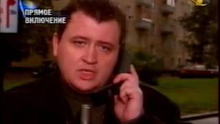 Новости ОРТ, 13.09.1999 Взрывы домов в Москве