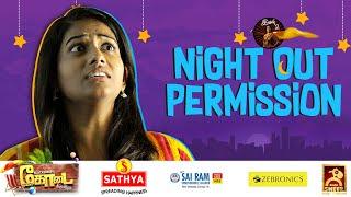 Night Out Permission | Ival-2 #3 | Blacksheep