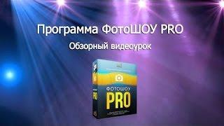 ФотоШоу Pro .Обзор программы