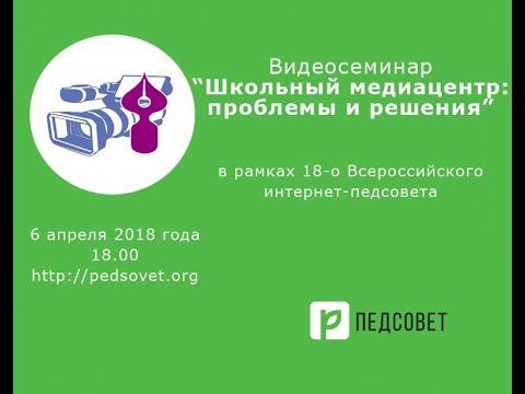"""Видеосеминар """"Школьный медиацентр: проблемы и решения"""""""