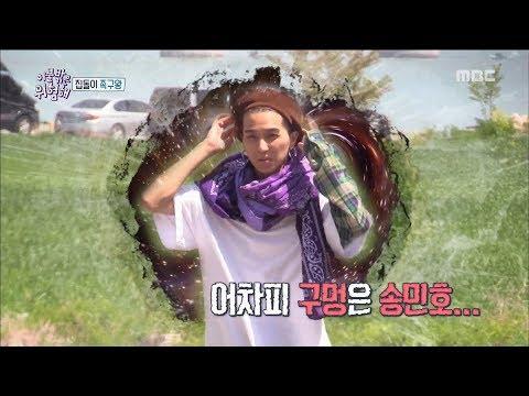 [It's Dangerous Outside]이불 밖은 위험해07-Team Change! Authentic hole showdown!Song Min Ho vs Ice Hole