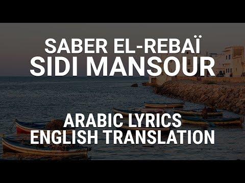 Saber El-Rebaï - Sidi Mansour (Tunisian Arabic) Lyrics + Translation - صابر الرباعي - سيدي منصور