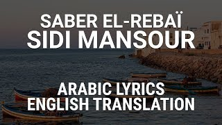Saber El-Rebaï - Sidi Mansour (Tunisian Arabic) Lyrics + Translation - صابر الرباعي - سيدي منصور