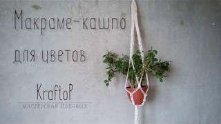 DIY Макраме кашпо своими руками для цветов / Подвес для цветов / Macrame planter