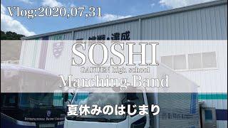 SOSHI Marching Band 【Vlog:2020,07,31】