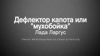"Тюнинг ВАЗ   Лада Ларгус и Ларгус Кросс   Дефлектор капота или ""мухобойка"""