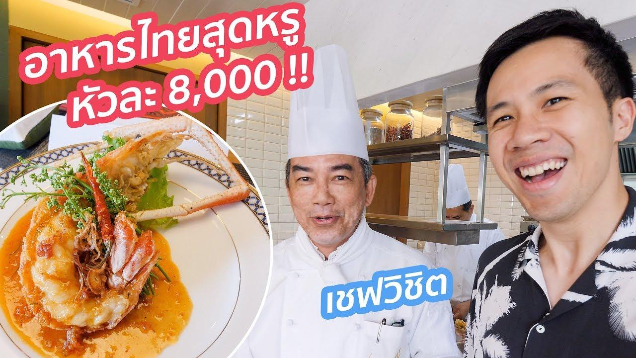 นี่คืออาหารไทยยกระดับ ที่คุณอาจหากินไม่ได้ที่ไหน! (feat.เชฟวิชิต) | Khao ข้าว