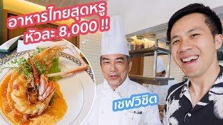 นี่คืออาหารไทยยกระดับ-ที่คุณอาจหากินไม่ได้ที่ไหน-feat-เชฟวิชิต-khao-ข้าว