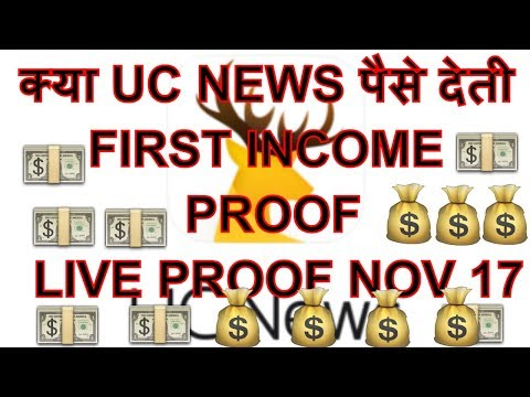 Uc news first payment proof  november | live payment proof| 100% legal | hindi urdu