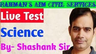 LIVE TEST|बिहार दारोगा|SCIENCE TEST|BY- SHASHANK SIR|Rahman's aim civil services| ORG-Munna sir