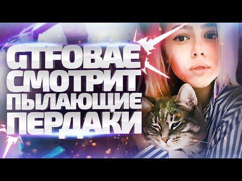 видео: gtfobae смотрит Пылающие пердаки с Азазином