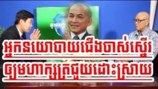 Cambodia Radio News: VOKK Voice of Khmer Krom Night Monday 03/13/2017