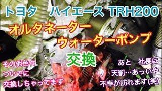 オルタネーター ウォーターポンプ 交換 トヨタ ハイエース TRH200