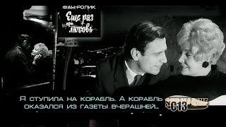 Еще раз про любовь. Советское кино