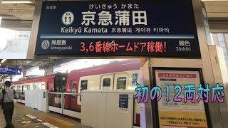 【京急】京急蒲田駅3,6番線 ホームドア使用開始