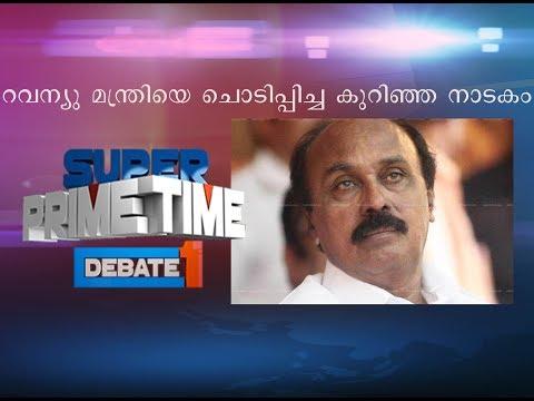 Kurinji Farce That Piqued Revenue Minister| Super Prime Time| Par 1| Mathrubhumi News