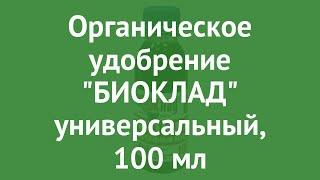 Органическое удобрение БИОКЛАД универсальный, 100 мл обзор 19.22 производитель Биоклад (Россия)