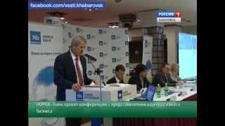 Вести-Хабаровск. Конференция НОМОС-Банка(Факторинг, финансирование сделок слияния и поглощения. Пока эти банковские продукты редко используются..., 2013-10-07T08:47:04.000Z)