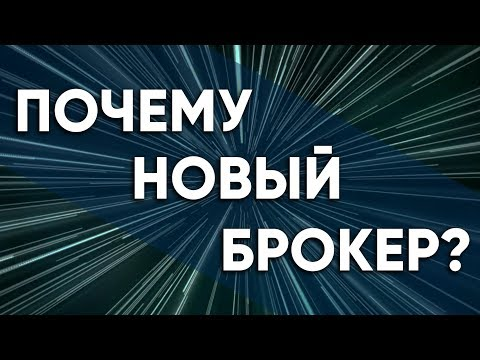 Брокер моей мечты | ОНЛАЙН ТРАНСЛЯЦИЯ | Бинарные Опционы