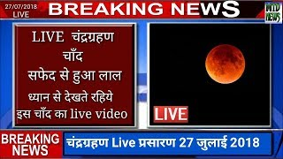 #LIVE चंद्रग्रहण Live Chandra grahan 2018 Live 27 july Lunar Eclipse in india Live telecast
