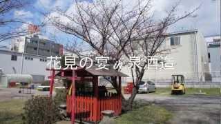 酒座てんまみち恒例の蔵元とお花見イベント。 2012年は4月7日(土曜)...