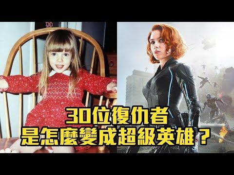 復仇者聯盟成員「從嬰兒到超級英雄」成長過程 明星故事 Avengers: From Baby to Superhero