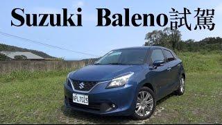 Suzuki Baleno 1.0T 2017試駕(今年有幾款車在台灣上市,而且是重頭戲!其中第一發就是全新的Suzuki Baleno車型。這部車不是用來取代他們旗下Swift小掀背車的車款,而是一部更大..., 2017-03-03T19:03:21.000Z)