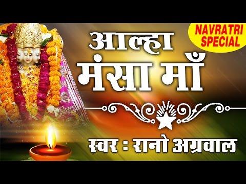 Aalha Mansa Maa Ki || Rano Aggarwal || Story Of Mansa Ma || Haridwar # Ambey Bhakti