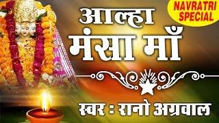 aalha mansa maa ki rano aggarwal story of mansa ma haridwar ambey bhakti