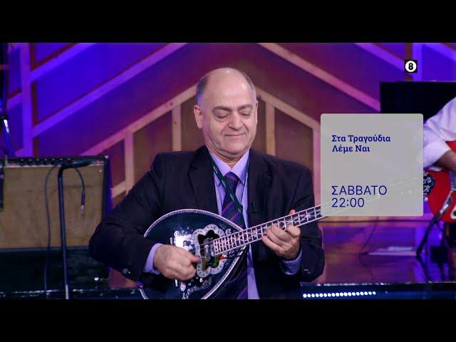 <span class='as_h2'><a href='https://webtv.eklogika.gr/' target='_blank' title='Στα Τραγούδια Λέμε ΝΑΙ | Σάββατο στις 22:00 στην ΕΡΤ1'>Στα Τραγούδια Λέμε ΝΑΙ | Σάββατο στις 22:00 στην ΕΡΤ1</a></span>