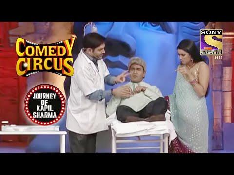 Kapil ने खिलाए अपने Patient को कुत्ते के Biscuit   Comedy Circus   Journey Of Kapil Sharma