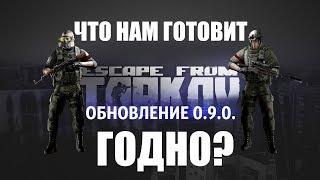 Патч 0.9.0 Escape from Tarkov - Босс-Решала, Оружие, Броня и Тактика!
