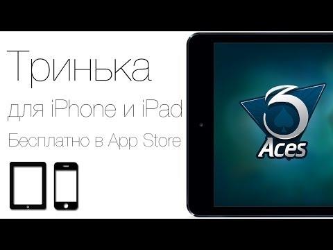 Тринька - онлайн карточная игра для IPhone и IPad доступна в App Store бесплатно